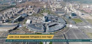 АЭФ 2018: видение городов в 2050 году