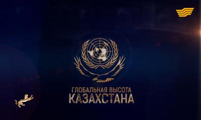 «Казахстан - США: глобальная высота Казахстана» документальный фильм
