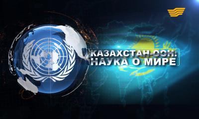 «Казахстан - ООН: наука о мире» документальный фильм