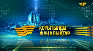 11 қараша 2015 жыл - 20.00 жаңалықтар топтамасы