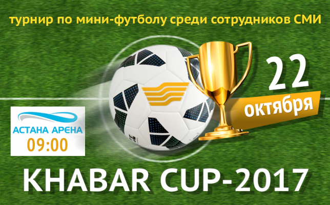 АО «Агентство «Хабар» проведет турнир по мини-футболу среди СМИ 22 октября