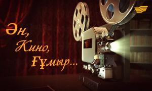 «Ән, кино, ғұмыр» концерті