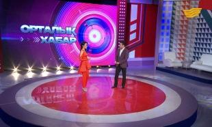«Орталық Хабар». Алмас Темірбай, Еркін Нұржанов, Шалқарбай Ізбасаров, Бақыт Тұрман