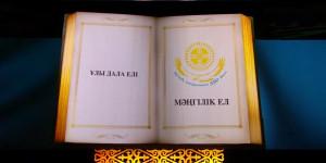 Қазақ хандығының 550 жылдығына арналған «Мәңгілік ел» мерекелік қойылымы
