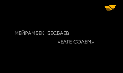 Мейрамбек Беспаевтың шығармашылығы туралы «Елге сәлем» атты деректі фильмі