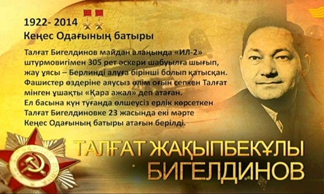 Кеңес Одағының батыры Талғат Жақыпбекұлы Бигелдинов