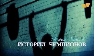 «Истории чемпионов». Нижат Рахимов
