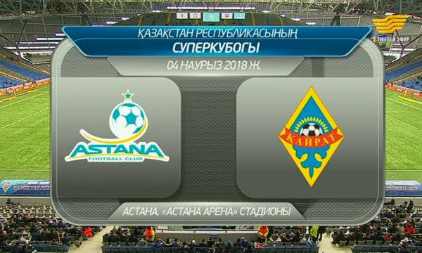 Суперкубок РК «Астана-Кайрат»