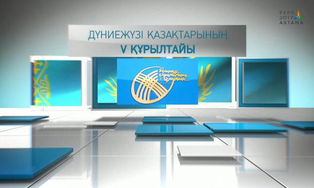 Арнайы шығарылым: Елбасы Н. Ә. Назарбаевтың қатысуымен Дүниежүзі қазақтарының V құрылтайы