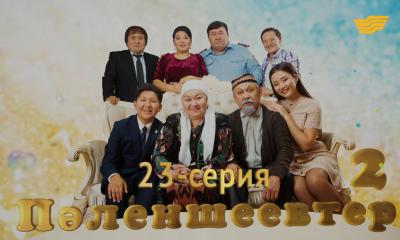 «Пәленшеевтер 2». 23-серия