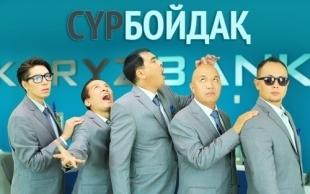 «Сүрбойдақ» 2 серия