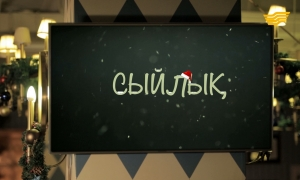 «Сыйлық» мюзикл