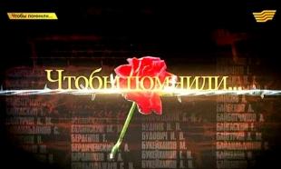 «Чтобы помнили...» документальный фильм