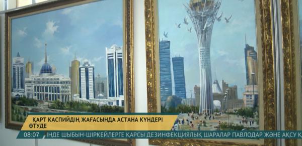 Қарт Каспийдің жағасында Астана күндері өтіп жатыр