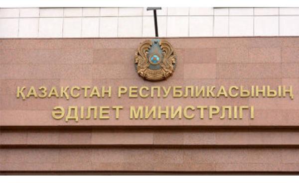 В Казахстане запущена Единая система правовой информации