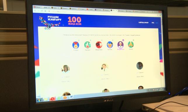 «Қазақстанның 100 жаңа есіміне» онлайн дауыс беру басталды