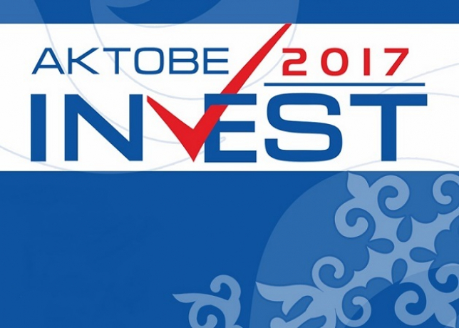 В рамках форума Aktobe Invest 2017 подписаны меморандумы на 209 млрд тенге