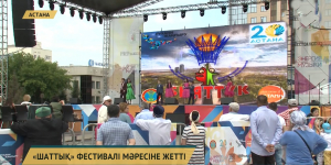«Шаттық» фестивалі мәресіне жетті