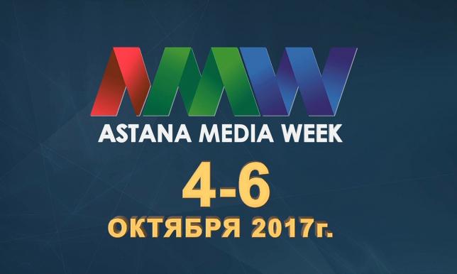 Второй день Аstana Media Week проходит в столице