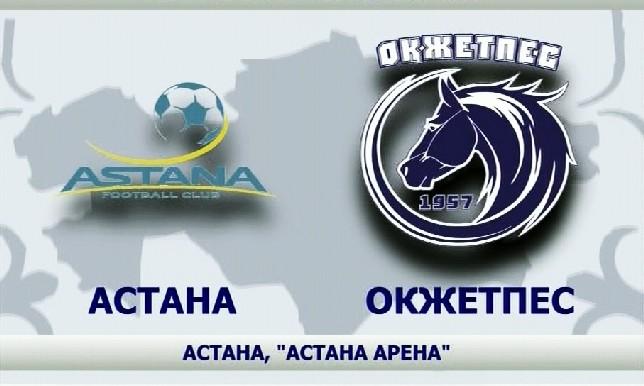 «Астана» – «Окжетпес»