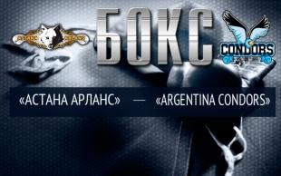 «Астана Арланс» - «Аргентина Кондорс»