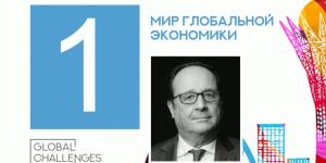 Франсуа Олланд и Пан Ги Мун прибудут на XI Астанинский экономический форум