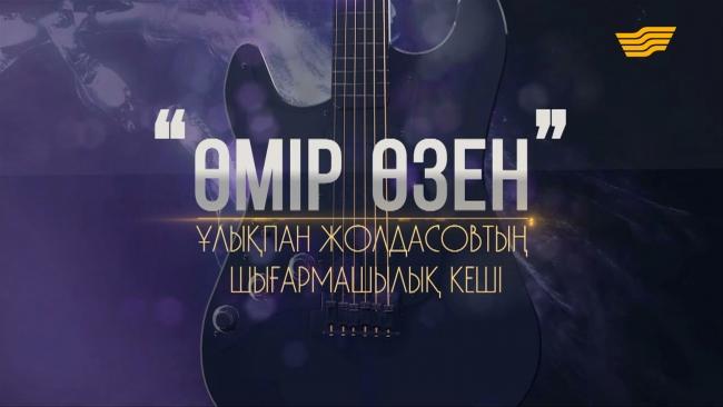 «Өмір-өзен» концерті