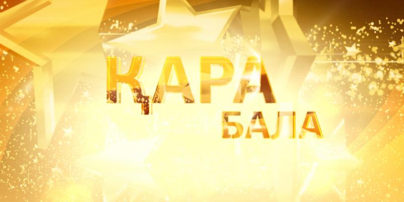 Нұржан Керменбаевтың «Қара бала» шығармашылық кеші
