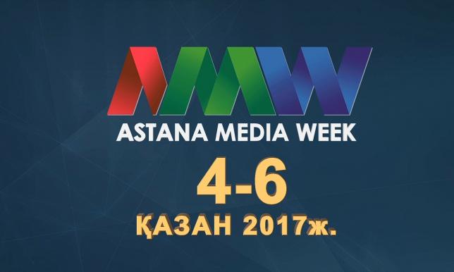 Елордада «Astana Media Week» апталығы басталды