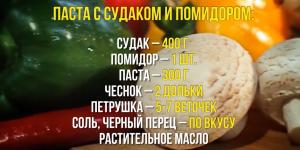 Паста с судаком и помидором – пошаговый рецепт