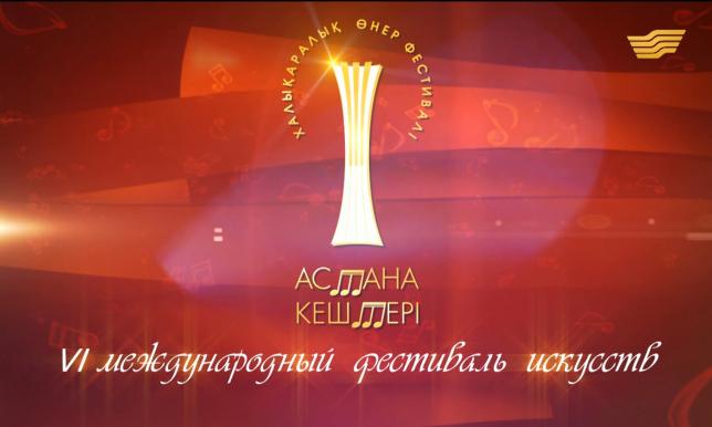 VI Международный фестиваль искусств «Астана кештері: вечер джаза»
