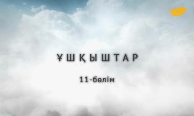 «Ұшқыштар» 11-бөлім