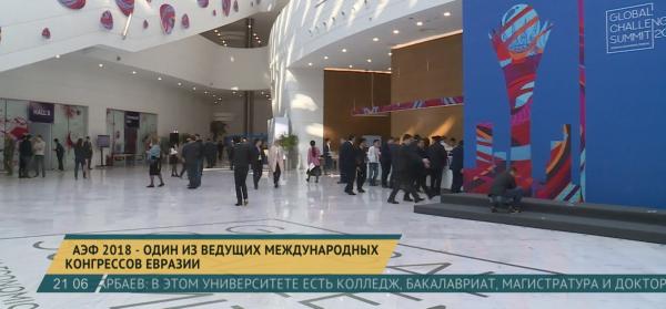 АЭФ 2018 - один из ведущих международных конгрессов Евразии