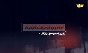 «Адасқандар» деректі фильмі