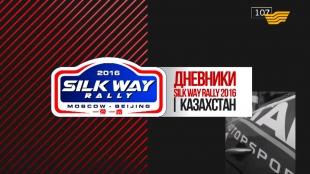 Silk Way Rally-2016: Silk Way Rally-2016 халықралық жарысының күнделігі
