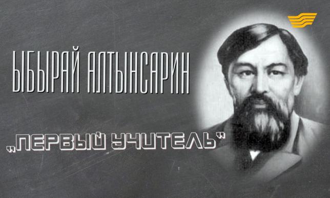«Тайны и судьбы великих казахов». Ыбырай Алтынсарин