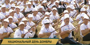 Казахстан отмечает Национальный день домбры