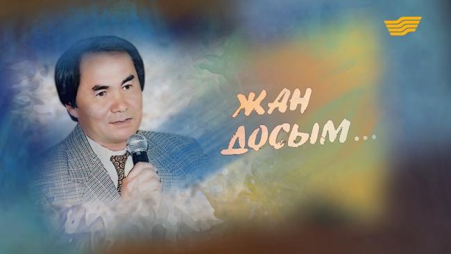 Сейдолла Бәйтерековтың творчестволық ән кеші