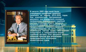 О судебной реформе в Казахстане рассказал Н.Назарбаев в книге «Эра независимости»