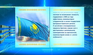 Н.Назарбаев: 2017 год - год, открывший новый этап внешней политики нашей страны