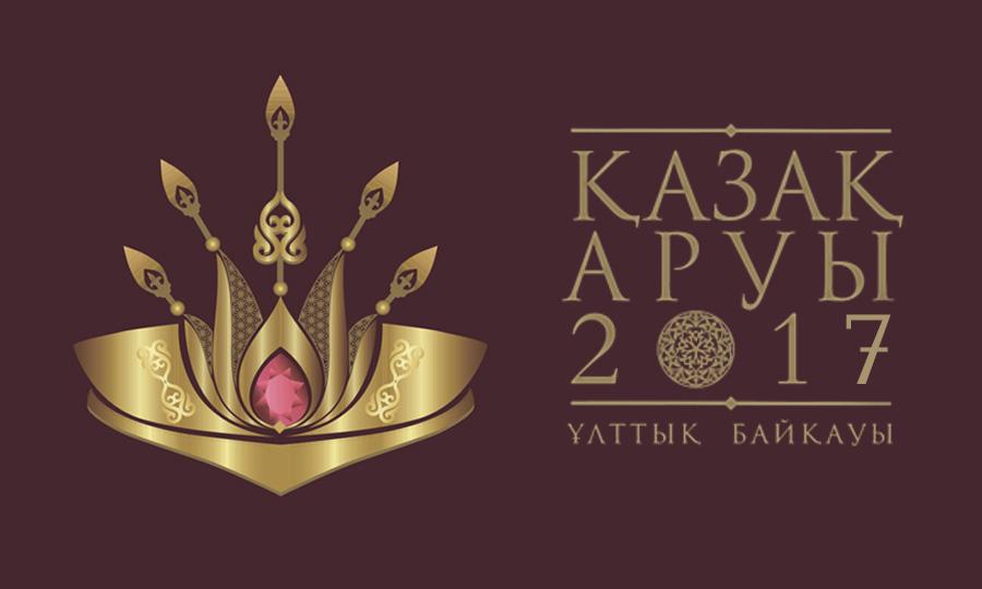 «Қазақ аруы - 2017»