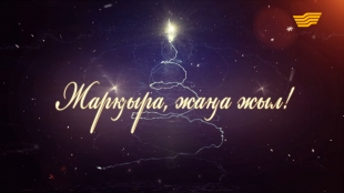 «Жарқыра, Жаңа жыл!» концерт