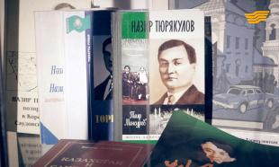 «Өмір жолы». Қоғам және мемлекет қайраткері Нәзір Төреқұлов