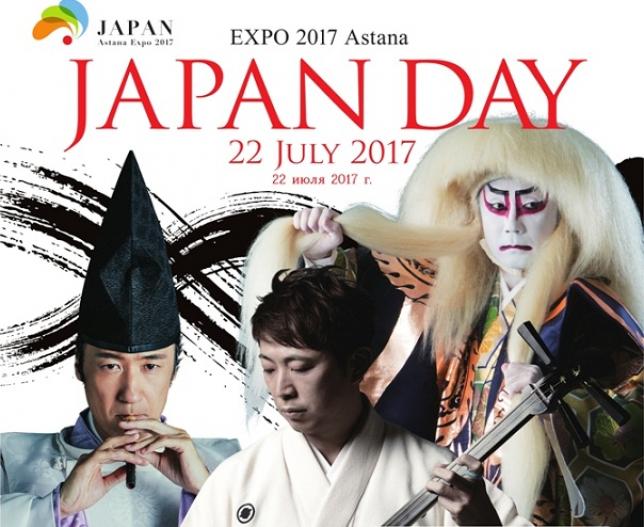 Национальный день Японии проходит на EXPO 2017 в Астане