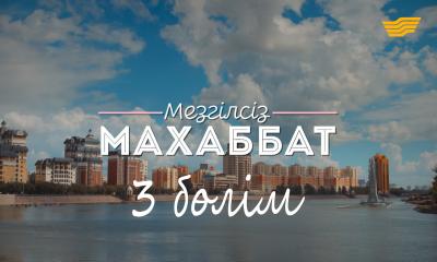 «Мезгілсіз махаббат» 3 бөлім