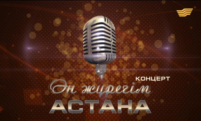 «Ән жүрегім - Астана» концерті