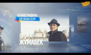 «100 жаңа есім» Ержан Жұмабек