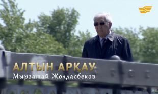 «Алтын арқау» Мырзатай Жолдасбековке 80 жас. Деректі фильм