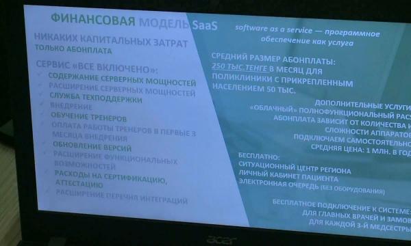 В Кызылординской области внедряют электронные паспорта здоровья