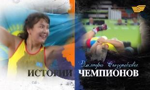 «Истории чемпионов». Эльмира Сыздыкова